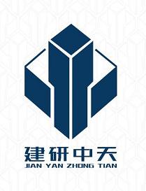 北京建研中天工程技術有限公司
