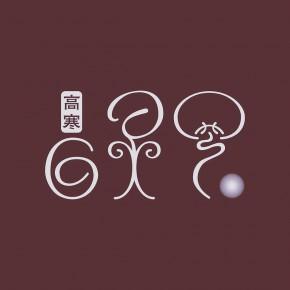 彩云沃土灵芝养生的十种吃法