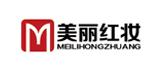 北京美麗紅妝文化傳播有限公司