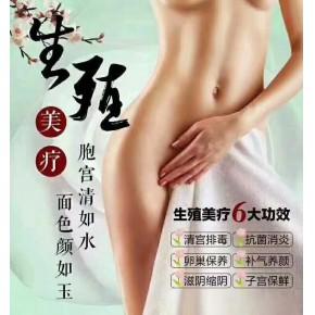 做秘妃生殖美疗的11大好处