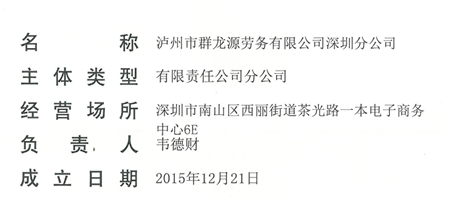 泸州市群龙源劳务有限公司深圳分公司