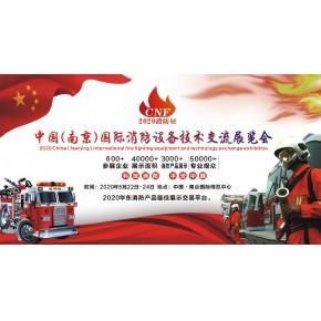 2020年CNF中国国际消防展览会——了解一下!