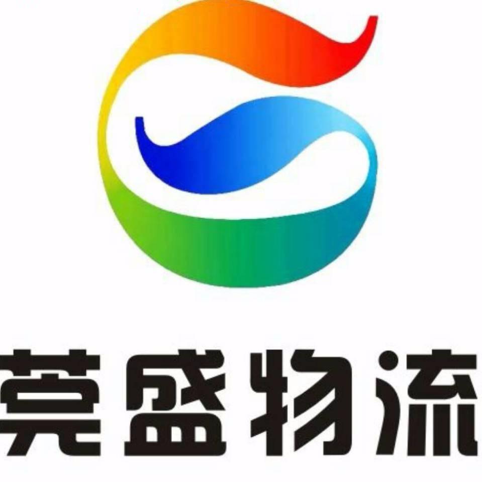 東莞市莞盛物流有限公司logo