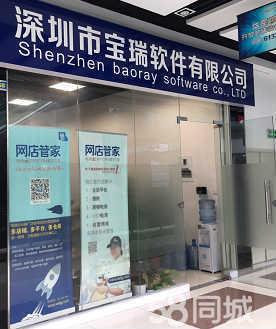 深圳市宝瑞软件有限公司