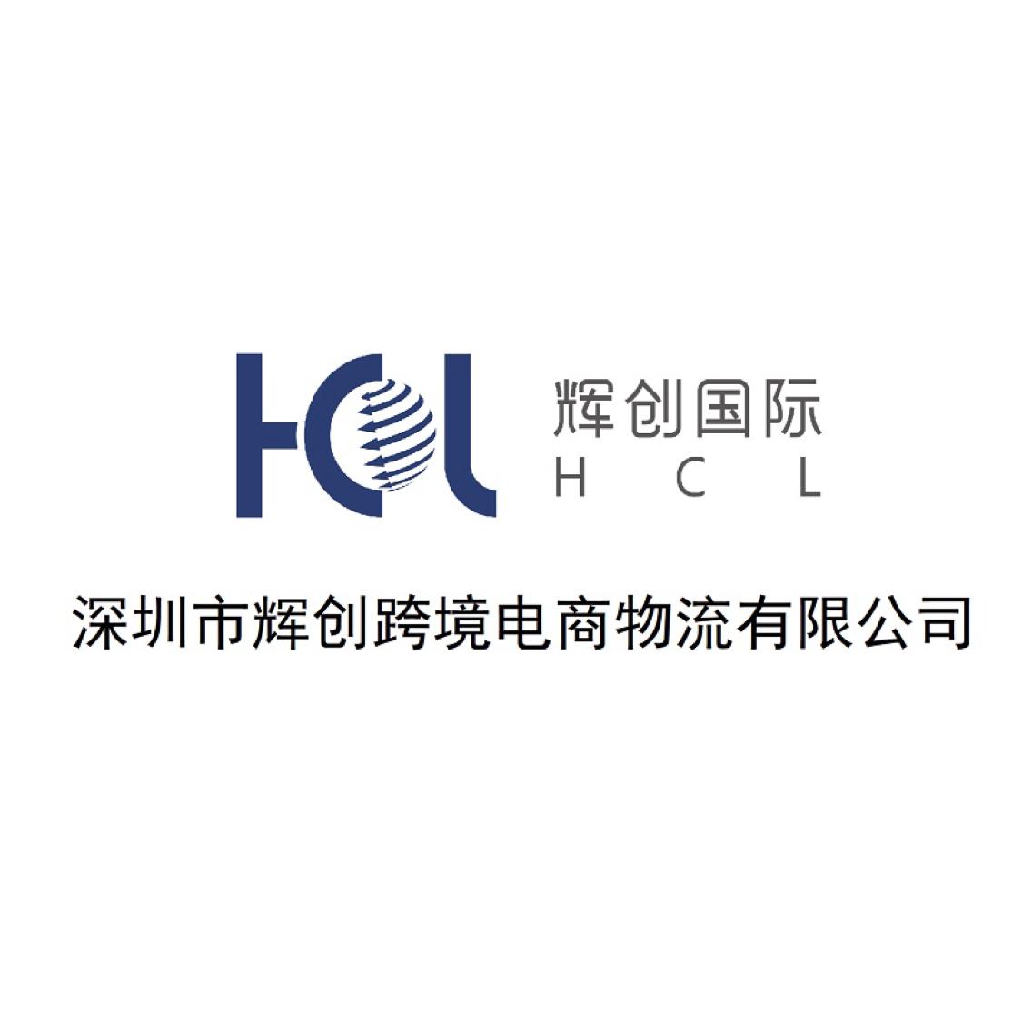 深圳市輝創跨境電商物流有限公司