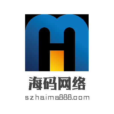 深圳市海碼網絡科技有限公司