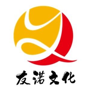 天津友诺文化传媒有限公司