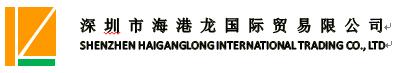 深圳市海港龍國際貿易有限公司