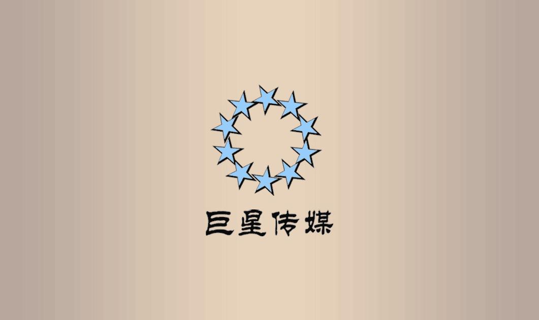 吉林省巨星文化传播有限公司