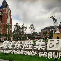 陽光人壽保險股份有限公司北京保險電話銷售中心
