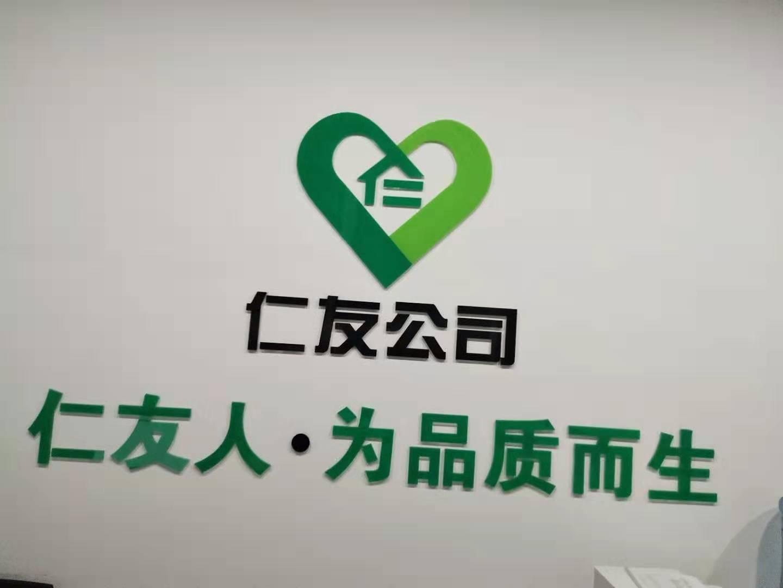 北京仁友家政服務有限公司
