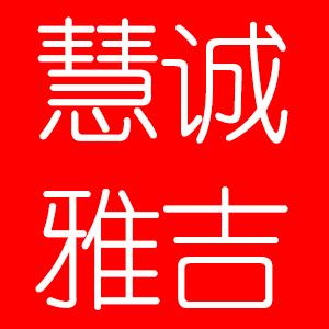 北京慧誠雅吉商貿有限公司