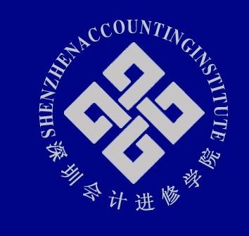 深圳會計進修學院