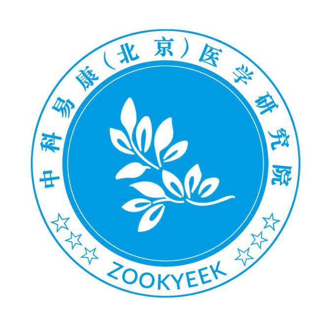 中科易康(北京)醫學研究院