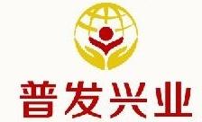 北京普發興業企業管理咨詢有限公司