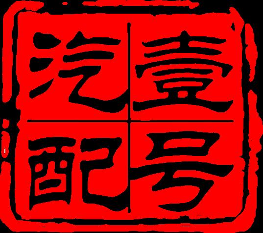 深圳市壹號汽配有限公司