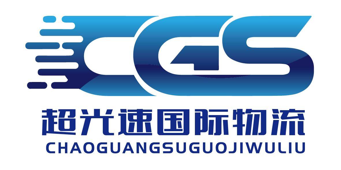 深圳市超光速国际物流有限公司