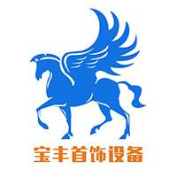 深圳市银宝丰首饰设备有限公司