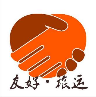 深圳市友好旅运汽车服务有限公司