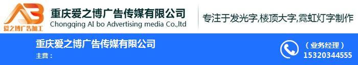 重慶愛之博廣告傳媒有限公司