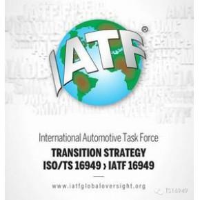 IATF16949与TS16949的九大区别