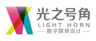 北京光之號角數字媒體設計有限公司