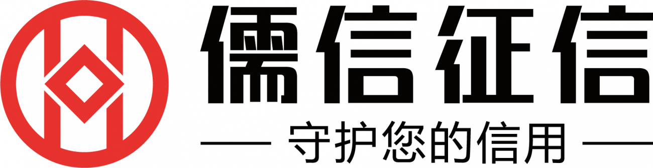上海儒信征信服務有限公司