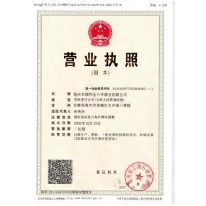 亳州市福利金六井酒业有限公司