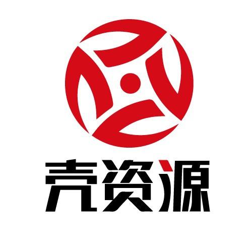 殼資源(北京)企業管理咨詢有限公司
