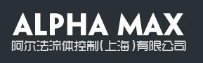 阿爾法流體控制(上海)有限公司