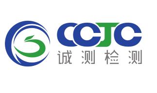 深圳誠測檢測技術有限公司
