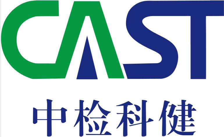 中檢科健(天津)檢驗檢測有限責任公司