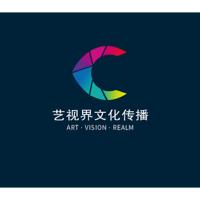 深圳艺视界文化传播有限公司