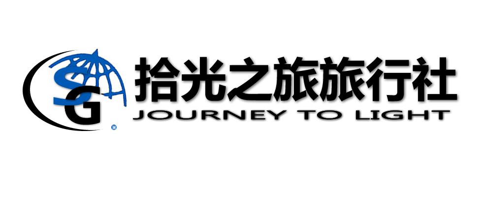 四川拾光之旅旅行社有限公司