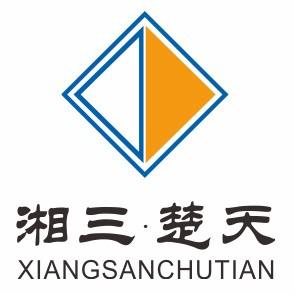 湖南湘三楚天會計事務所有限公司雨花區分公司
