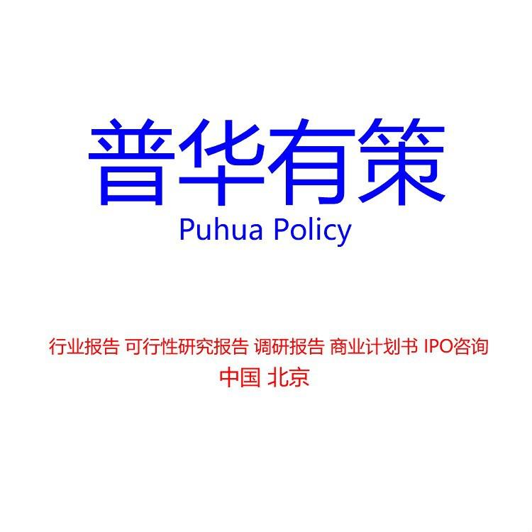 北京普华有策信息咨询有限公司
