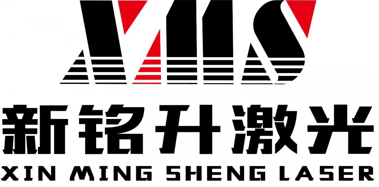 深圳市新銘升激光設備有限公司
