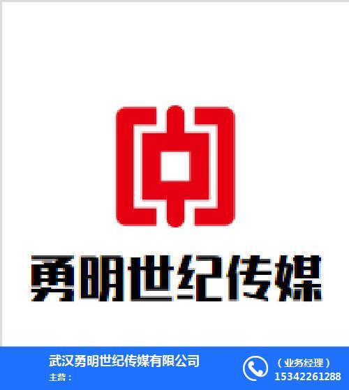 武汉勇明世纪传媒有限公司