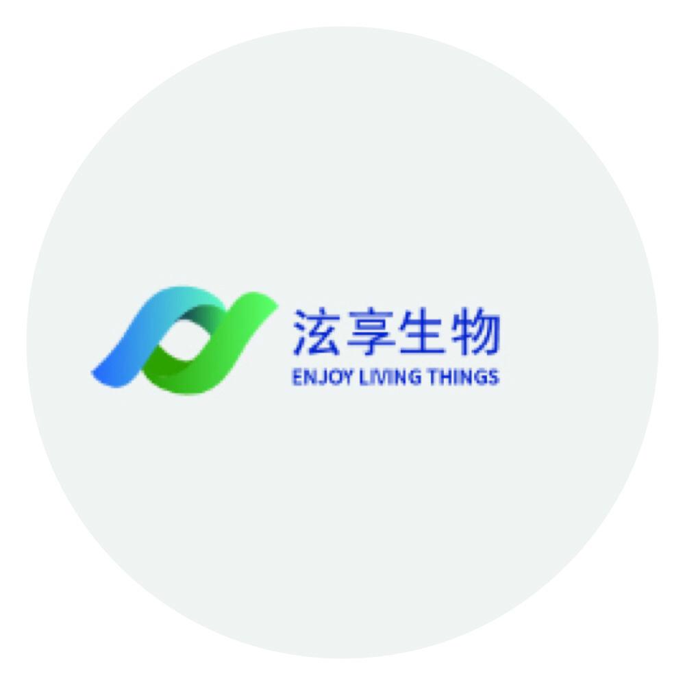 廣州市泫享生物科技有限公司