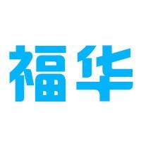 邢臺福華機械制造廠