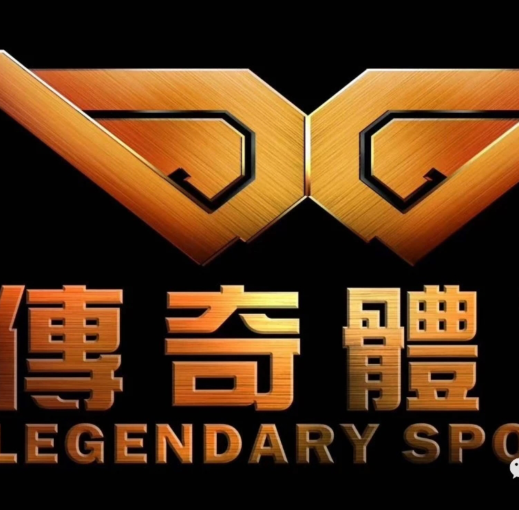 深圳市传奇体育文化投资发展有限公司宝安上合分公司