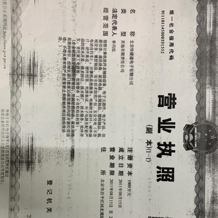 北京快捷通電子有限公司