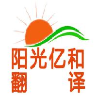 北京陽光億和翻譯有限公司