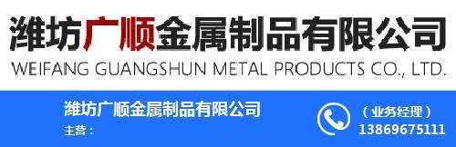 潍坊广顺金属制品有限公司
