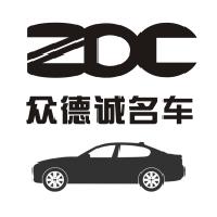 深圳市眾德誠汽車貿易有限公司