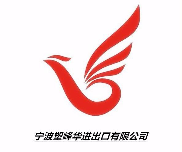 宁波塑峰华进出口有限公司