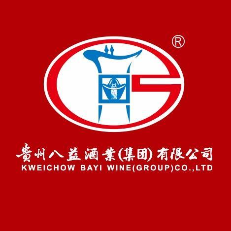 贵州八益酒业(集团)有限公司