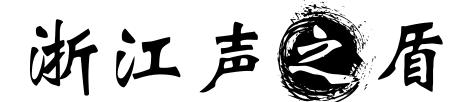 浙江聲之盾科技有限公司