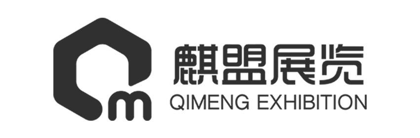 上海麒盟展覽展示服務有限公司