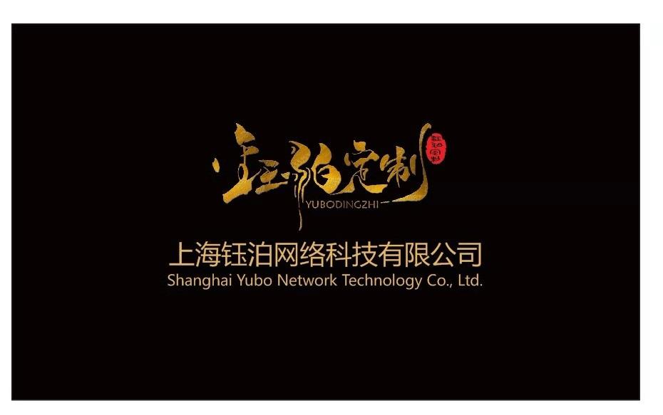 上海钰泊网络科技有限公司